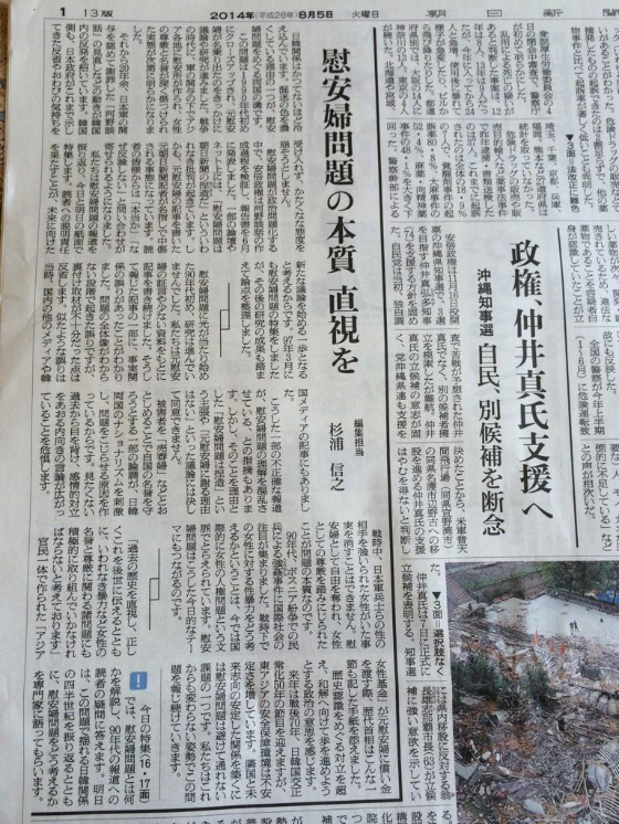 【朝日新聞】「済州島で連行」吉田氏の証言 裏付け得られず虚偽と判断