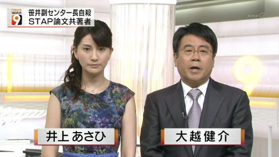 NHKニュースウォッチ9&ニュース7が朝日の慰安婦捏造嘘謝罪ニュースを完全スルー