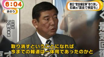 8月6日フジテレビめざましテレビ
