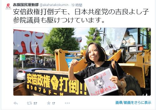 ブルドーザーデモ 共産党、吉良よし子、民主党、有田