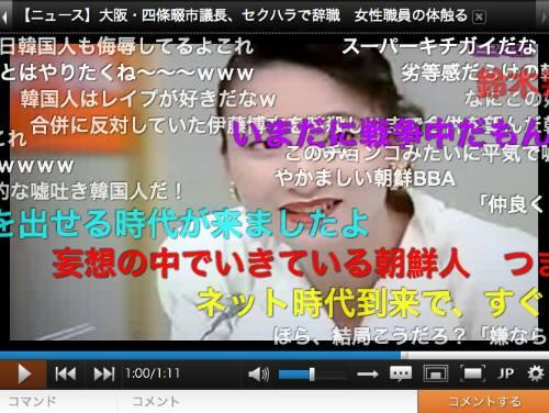 辛淑玉「あなた達が強姦して産ませた子供が在日韓国朝鮮人」