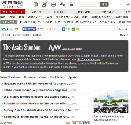 【慰安婦虚偽報道】 朝日新聞、英文サイトに検証記事なし 朝日に質問「慰安婦誤報について英文記事を配信しないのは何故か」 朝日の回答「いただいたご質問にまとめて回答します。お答えは、さし控えます。以上です