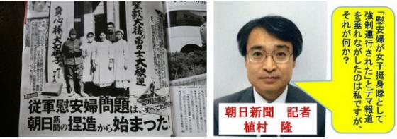植村隆は、義母「梁順任」を日本政府相手の訴訟で勝たせるために、捏造記事を乱発した!