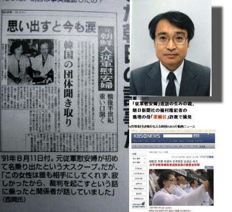 1991年8月11日、朝日新聞記者の植村隆は、金学順について人身売買の事実を隠したまま「女子挺身隊として強制連行された」と虚偽のスクープ報道をした!