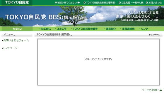 【速報】舛添批判なんと4万件に!!!!→ TOKYO自民党BBS ~只今、メンテナンス中です。