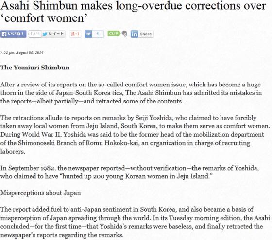 朝日新聞が英語版を出さないから読売新聞が朝日の代わりに海外に発信