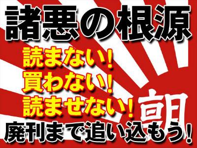 【虚報】朝日新聞を許さない奥【ねつ造】