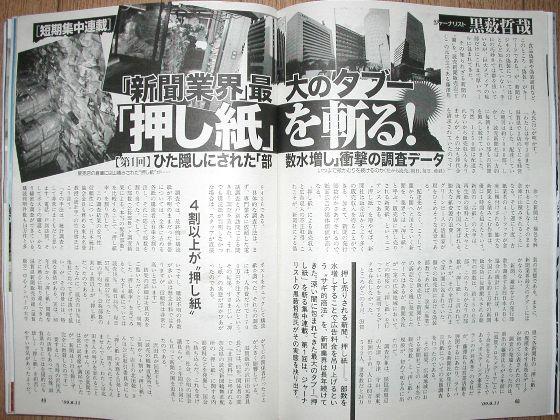 「週刊新潮」2009年6月11日号によれば、朝日新聞の公称部数は803万部だが、「押し紙」などによる水増し分を除く実際の配達部数は4割以上少ない527万部だという