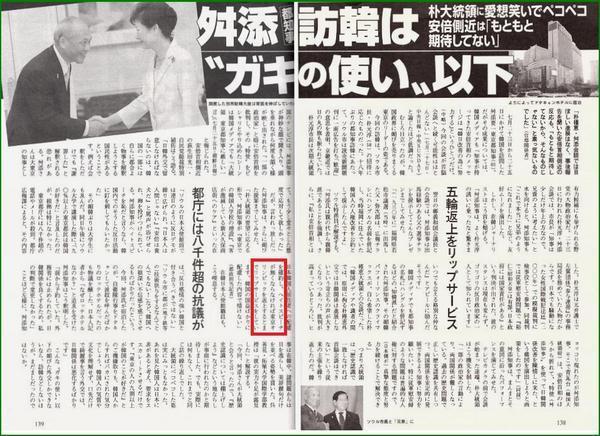 舛添要一「ヘイトスピーチがなくならなければ東京オリンピックを返上する」