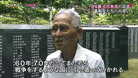 201408151500TBSnews23で反日戦争証言特集・元日本兵「戦時中、日本軍は中国で戦争犯罪しまくってた。」→近藤一でぐぐったら、中帰連だった