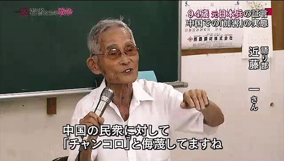 TBSnews23で反日戦争証言特集・元日本兵「戦時中、日本軍は中国で戦争犯罪しまくってた。」→近藤一でぐぐったら、中帰連だった