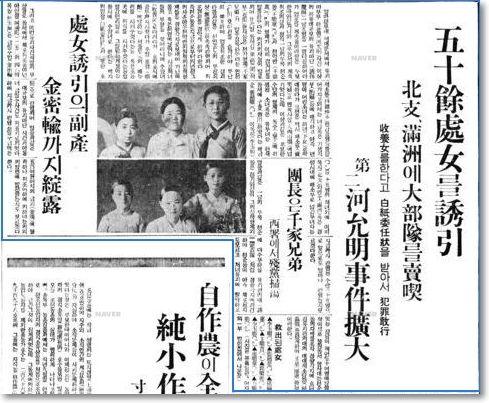 東亜日報(1939.03.28)50人余りの娘が朝鮮人人身売買団に引っかかり、北支や満州に娼妓として売られるも、日本の警察が救出する