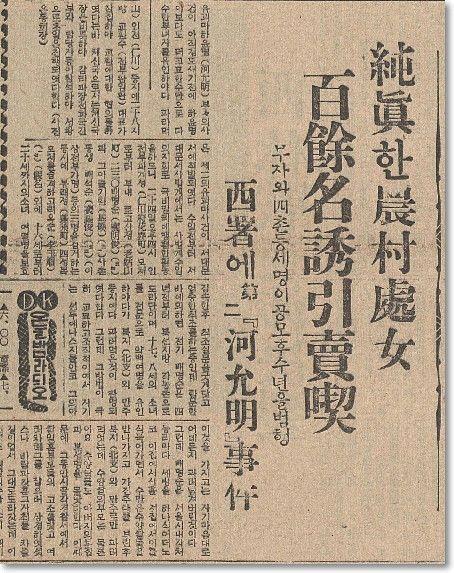 毎日新報(1939 03 28)農村処女を誘引し、100人余りを売り飛ばす朝鮮人拉致団 これを日本の警察が検挙し、女性たちを救出
