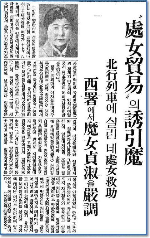 東亜日報(1939.08.05)処女貿易の誘引魔 日本人女性を誘引し、中国に売り飛ばそうとしているところを日本の警察が検挙