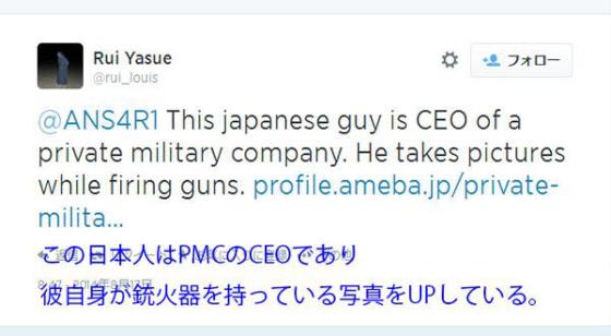 シリア男性誘拐事件 ジャーナリストによる「情報提供」に日本人総激怒
