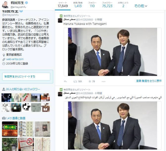 【ネット】有田芳生議員が拘束邦人と田母神氏が写った写真をリツイートし批判浴びる