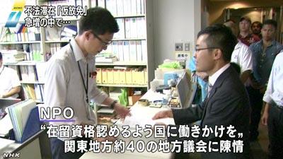 0819_07_npoこうした仮放免の外国人に在留資格を認めるよう国に働きかけてほしいと、日本で暮らす外国人を支援しているNPOが、関東地方のおよそ40の地方議会に18日から陳情を始めました。
