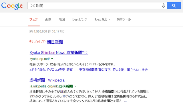 Googleで「うそ新聞」を検索すると、「もしかして:朝日新聞」と出てくる!