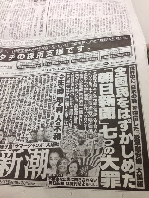 本誌怒り爆発の総力特集:世界中に「日本の恥」を喧伝した「従軍慰安婦」大誤報 週刊新潮