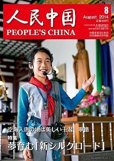 「人民中国」という雑誌があるんですが。その名の通り、中国系の雑誌です。 で、この雑誌の最新号(8月号)に、舛添都知事のインタビューが載っています。
