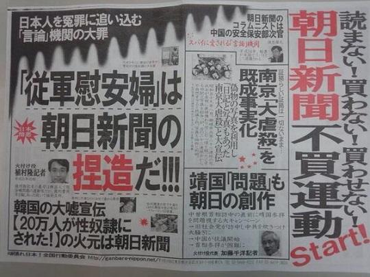 『朝日新聞』 不買運動 スタート