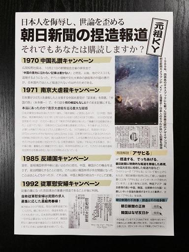 朝日新聞糾弾チラシ