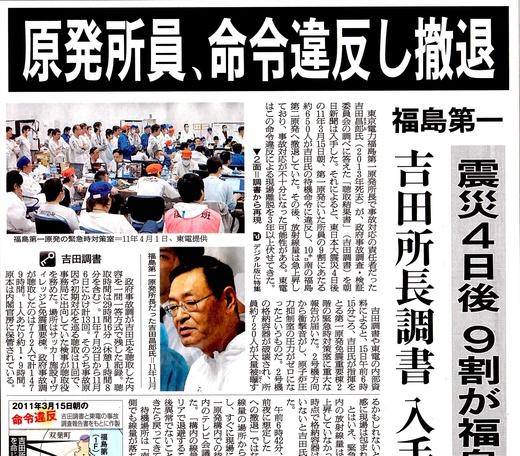 1b0242956_145382 2014年5月20日朝日新聞1面