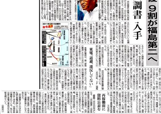 2014年5月20日朝日新聞1面