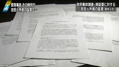 【NHK】 吉田調書が明らかに・・・吉田元所長 「現場は逃げたのか、逃げていない。これははっきり言いたい」