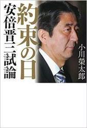 小川榮太郎著『約束の日』(幻冬舎)によると、朝日新聞の主筆だった若宮啓文は、第1次安倍政権で、「安倍の葬式はうちで出す」、「安倍叩きはうちの社是」と述べていた