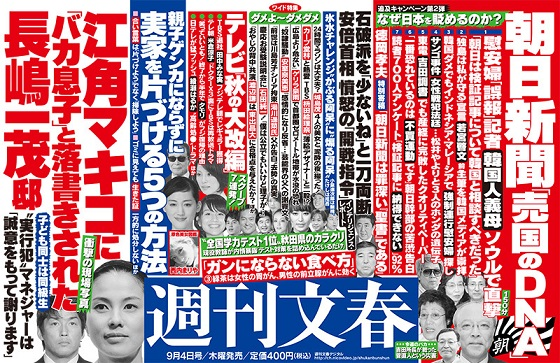 週刊文春 2014年9月4日号 朝日新聞「売国のDNA」