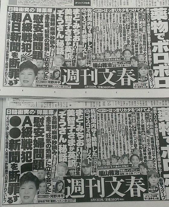 01730e23朝日新聞に掲載された広告が「●●新聞」と伏せ字に! 伏せ字の部分は「朝日」が入る模様