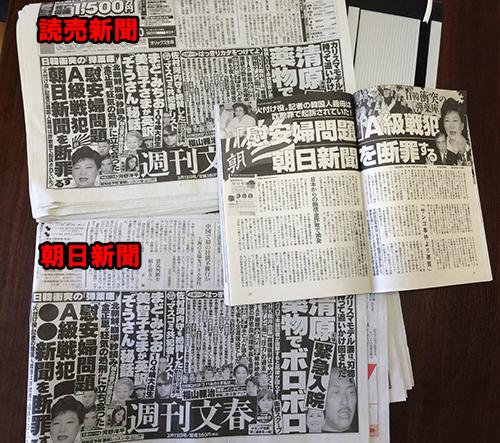【慰安婦問題】朝日新聞に掲載された週刊文春の広告が「A級戦犯●●新聞」と伏せ字に! 伏せ字の部分は「朝日」が入る模様