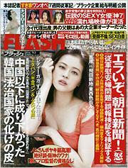 flash_20140819FLASH 2014年9月2日号 2014年8月19日発売 エラいぞ、朝日新聞!(怒) ・「従軍慰安婦問題」誤報検証を検証する