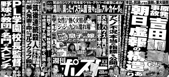 週刊ポスト(2014.09.05) 原発事故 「吉田調書」を歪めた朝日新聞「虚報の構造」