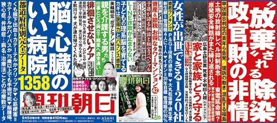 20140905週刊朝日 2014年9月5日増大号