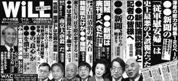 朝日新聞が文春と新潮の広告拒否したと話題だが雑誌Willの広告は伏せ字で掲載。