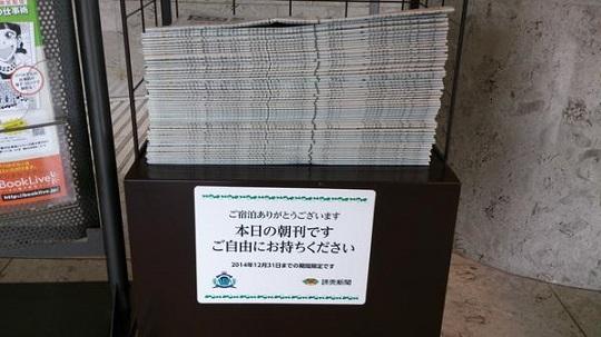 そういえば今朝宿泊した「アパホテル富山駅前」、朝刊無料サービスが朝日新聞から読売新聞に変わってました。