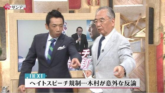 Mr.サンデーで木村太郎の神発言「「ヘイトスピーチ規制法は絶対ダメ!名誉棄損等、他の法で裁けばいいだけ。ヘイトスピーチの対応は現行の刑法で十分」「国連には民主主義という言葉はない」