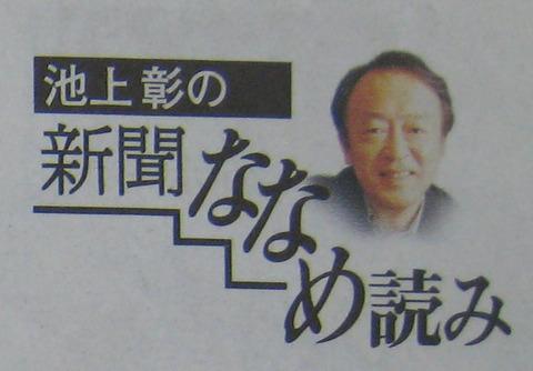 「池上彰の新聞ななめ読み」池上彰氏が原稿掲載拒否で朝日新聞の連載中止を申し入れ