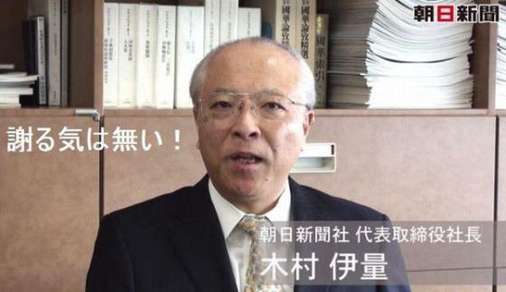 朝日新聞、木村伊量社長のメール内容を公開 「誤った情報をまき散らす反朝日キャンペーンには断じて屈しない」