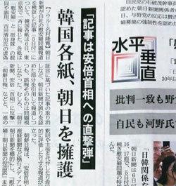 孤立し疲れが見えてきた朝日新聞を助けよう!