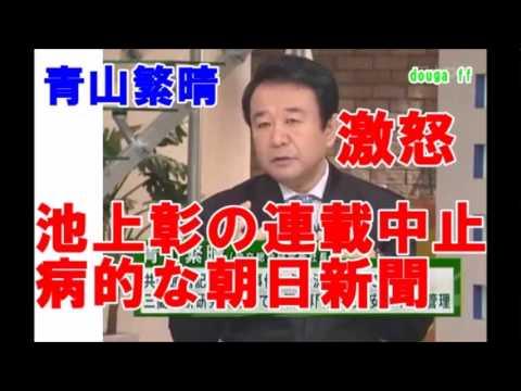 アンカー 青山繁晴 9月3日⑧ 池上彰氏の慰安婦記事を朝日新聞が掲載拒否