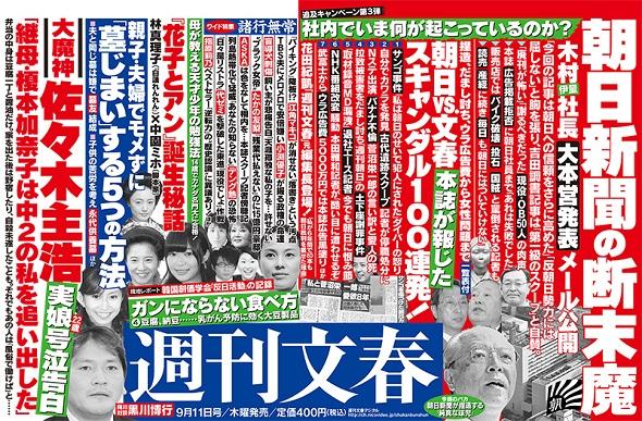 週刊文春 9月11日号 社内でいま何が起こっているのか? 朝日新聞の断末魔