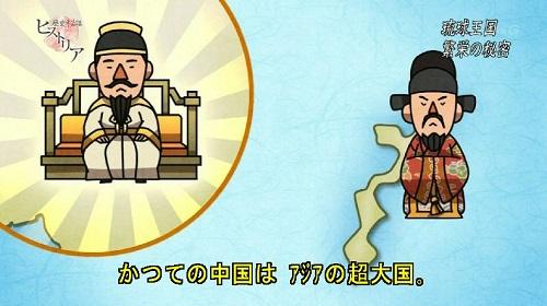 NHKが完全に支那の放送局へ「歴史秘話ヒストリア」の「はるかなる琉球王国」・NHK「日本は悪!中国様が正義!」「沖縄は中国様のものです!」 最後でオスプレイねじ込み。ねじ曲げすぎくっそワロタ