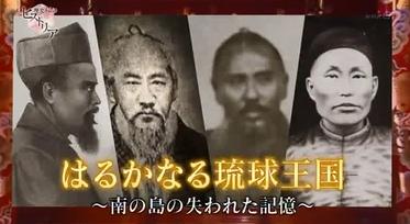 9月3日NHK歴史秘話ヒストリア 日本人分断工作に注意せよ