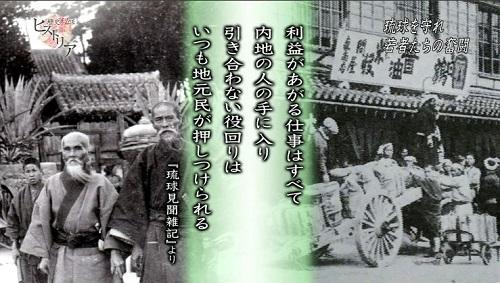 NHKが完全に支那の放送局へ「歴史秘話ヒストリア」の「はるかなる琉球王国」・NHK「日本は悪!中国様が正義!」「沖縄は中国様のものです!」 最後でオスプレイねじ込み。