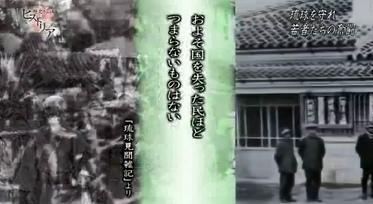 NHKが完全に支那の放送局へ「歴史秘話ヒストリア」の「はるかなる琉球王国」