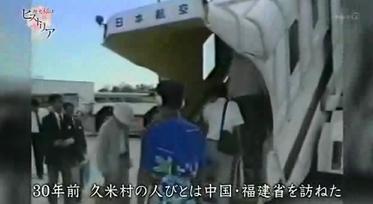 今から30年前、久米村の人々は先祖の出身地である中国福建省を訪ねました
