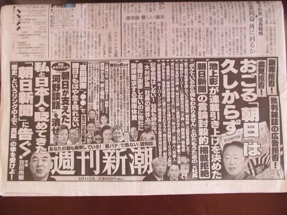 【画像】朝日新聞が週刊新潮の広告を伏字に